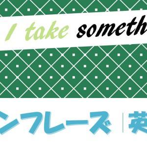 Can I take something? 意味・使い方 例文・フレーズ(40例)