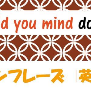 Would you mind doing? 意味や使い方 例文・フレーズ(32例)
