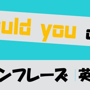 Would you do? 意味や使い方 例文・フレーズ(121例)