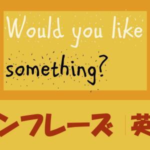 Would you like something? 意味・使い方 例文・フレーズ(56例)