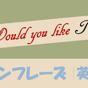 Would you like to do? 意味・使い方 例文・フレーズ(165例)