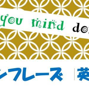 Do you mind doing?|意味や使い方 例文・フレーズ(7例)
