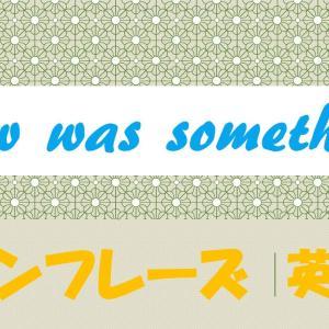 How was something?|意味・使い方 例文・フレーズ(70例)