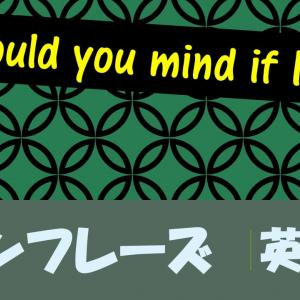 Would you mind if I did?|意味や使い方 例文・フレーズ(17例)