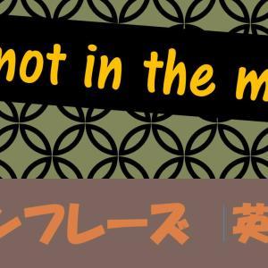 I'm not in the mood|意味・使い方 例文・フレーズ(7例)