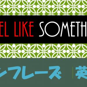 I feel like something|意味・使い方 例文・フレーズ(22例)