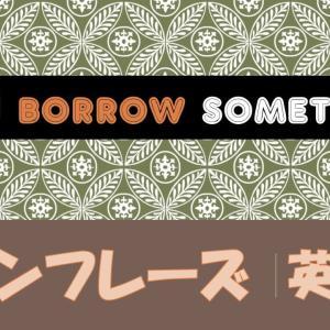 Can I borrow something?|意味・使い方 例文・フレーズ(16例)