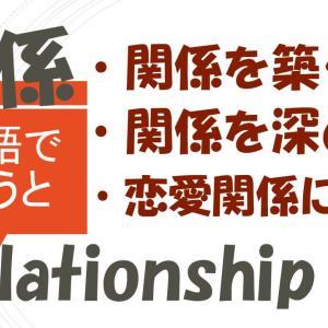 「関係を築く」「関係を深める」「恋愛関係になる」は英語で?