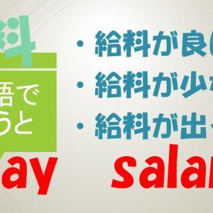 「給料が良い」「給料が少ない」「給料が出る」は英語で?