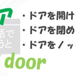 「ドアを開ける」「ドアを閉める」「ドアをノックする」は英語で?