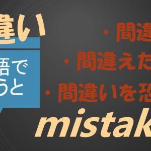 「間違える」「間違えた」「間違いを恐れる」は英語で?