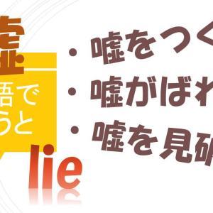 「嘘をつく」「嘘がばれる」「嘘を見破る」は英語で?