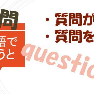 「質問がある」「質問をする」は英語で?