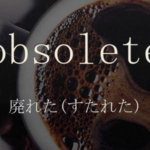 「廃れる(すたれる)」は英語でobsolete 意味と使い方