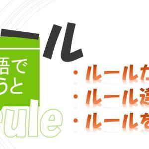 「ルールを守る」「ルール違反」「ルールがある」は英語で?