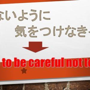 「~しないように気をつけなきゃ」は英語でI have to be careful not to do(例文あり)