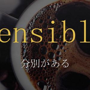 「分別がある」は英語でsensible 意味と使い方