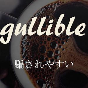 「騙されやすい」は英語でgullible 意味と使い方