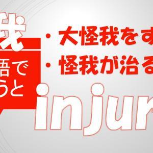 「大怪我をする」「怪我が治る」は英語で?