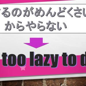 「~するのがめんどくさいからやらない」は英語でI'm too lazy to do(例文あり)
