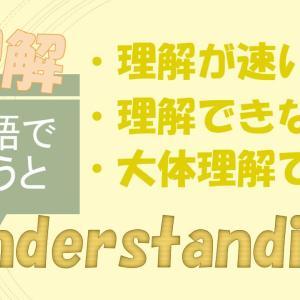 「理解が速い」「理解できない」「大体理解できる」は英語で?