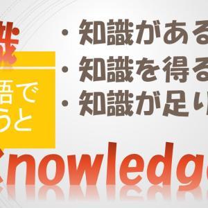 「知識がある」「知識を得る」「知識が足りない」は英語で?