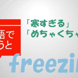 「寒すぎる」「めちゃくちゃ寒い」は英語でfreezing