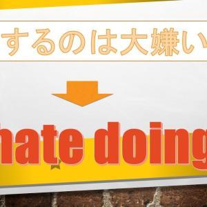 「~するのが大嫌い」は英語でI hate doing(例文あり)