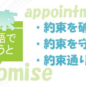 「約束を破る」「約束を守る」「約束通り」は英語で?