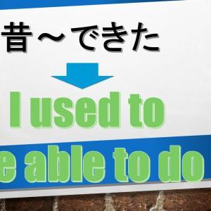 「昔は~できた」は英語でI used to be able to do(例文あり)