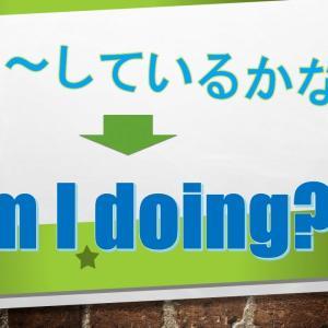「私~しているかな?」は英語でAm I doing(例文あり)