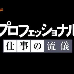 「プロフェッショナル」田向健一の再放送・見逃し動画を無料視聴する方法!配信サービスを紹介