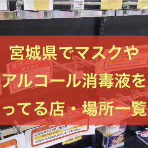 宮城県でマスク入荷・売ってる穴場店や在庫!仙台・大崎・石巻などの販売状況
