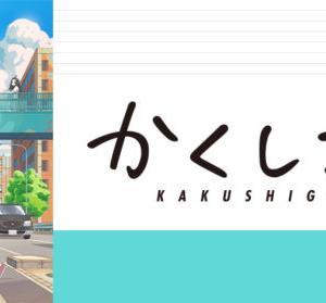 かくしごとのアニメ10話の見逃し無料動画はココ!ネタバレ感想・dailymotionやPandoraで観れる?