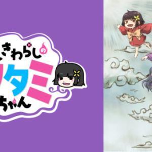 ざしきわらしのタタミちゃんのアニメ8話の見逃し無料動画はココ!ネタバレ感想・dailymotionやPandoraで観れる?