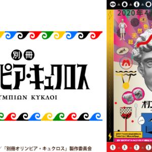 別冊オリンピア・キュクロスのアニメ9話の見逃し無料動画!アニチューブやdailymotionで観れる?