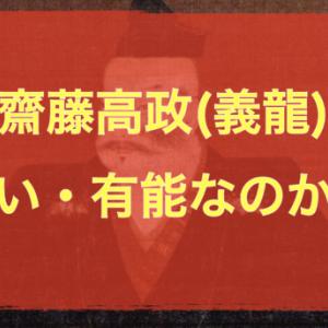 齋藤高政(義龍)は強い・有能なのか?いい話やエピソードについても