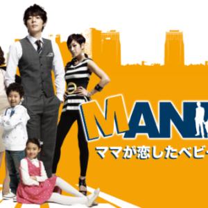 mannyはNetflixネトフリで見れない!U-NEXT・Hulu・アマプラどこで韓国ドラマ全話無料配信?