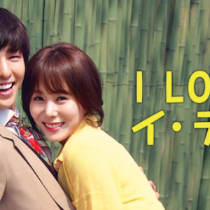 I LOVEイ・テリはNetflixネトフリで見れない!U-NEXT・Hulu・アマプラどこで韓国ドラマ全話無料配信?