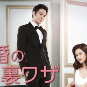 結婚の裏ワザはNetflixネトフリで見れない!U-NEXT・Hulu・アマプラどこで韓国ドラマ全話無料配信?