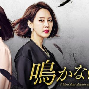 鳴かない鳥はNetflixネトフリで見れない!U-NEXT・Hulu・アマプラどこで韓国ドラマ全話無料配信?