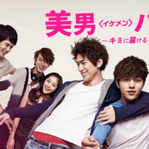美男バンドはNetflixネトフリで見れない!U-NEXT・Hulu・アマプラどこで韓国ドラマ全話無料配信?