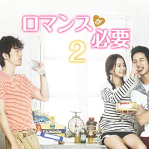ロマンスが必要2はNetflixネトフリで見れない!U-NEXT・Hulu・アマプラどこで韓国ドラマ全話無料配信?
