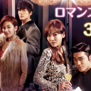 ロマンスが必要3はNetflixネトフリで見れない!U-NEXT・Hulu・アマプラどこで韓国ドラマ全話無料配信?