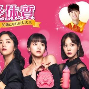 恋愛体質〜30歳になれば大丈夫はNetflixネトフリで見れない!U-NEXT・Hulu・アマプラどこで韓国ドラマ全話無料配信?
