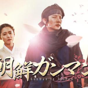 朝鮮ガンマンはNetflixで見れない!U-NEXT・Hulu・アマプラどこで韓国ドラマ全話無料配信?