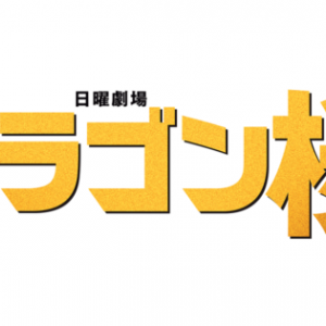 ドラゴン桜2005はNetflixネトフリで見れない!U-NEXT・Hulu・アマプラどこでドラマ全話無料配信?