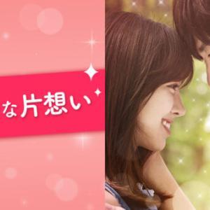 ステキな片想いはNetflixで見れない!U-NEXT・Hulu・アマプラどこで韓国ドラマ全話無料配信?