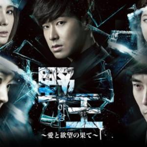 野王〜愛と欲望の果てはNetflixで見れない!U-NEXT・Hulu・アマプラどこで韓国ドラマ全話無料配信?