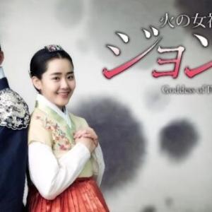 火の女神ジョンイはNetflixで見れない!U-NEXT・Hulu・アマプラどこで韓国ドラマ全話無料配信?